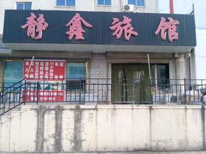 朝陽靜鑫旅館
