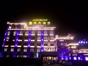 稻城泰天大酒店