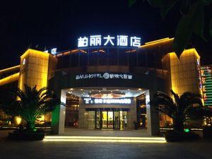 常山柏麗大酒店
