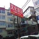 古交萍巧旅店