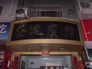 慶元好運賓館