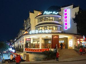 陽朔景譽假日酒店