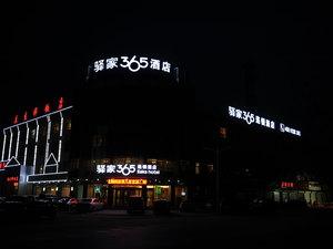 驛家365連鎖酒店(雄縣汽車站店)