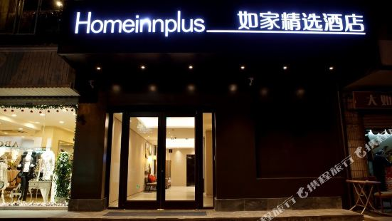 Home Inn Plus (Nanjing Xinjiekou)