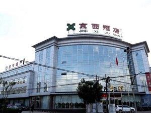 蔚縣京西酒店