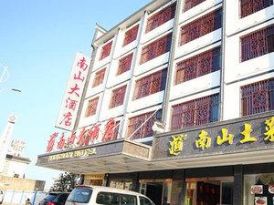 衡陽南山大酒店
