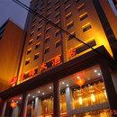 鎮安鋕禧大酒店