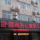 廣豐臥龍商務公寓物豐酒店
