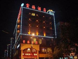 大英云海酒店