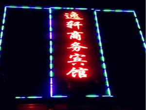 阜南逸軒商務賓館