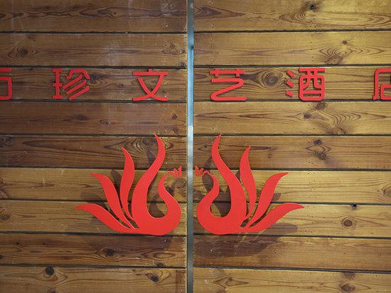 武汉万珍文艺酒店