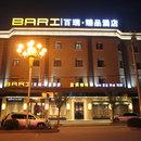 鳳陽百瑞臻品酒店