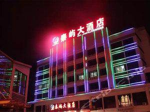 福鼎秦嶼大酒店