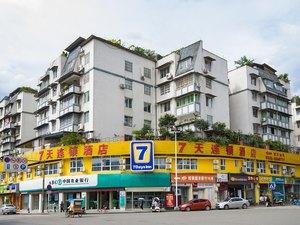 7天連鎖酒店(雅安廊橋步行街中心店)