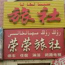 輪台榮榮旅社