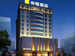 怡程酒店(欽州永福路店)