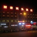 前郭麗豪商務酒店