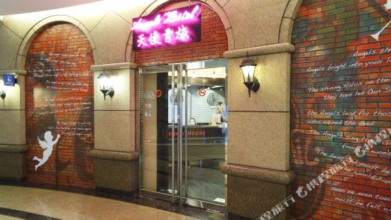 天使青旅(台北西門館)