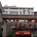 醴陵外貿大酒店