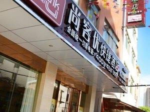 尚客優快捷酒店(吳川人民路店)