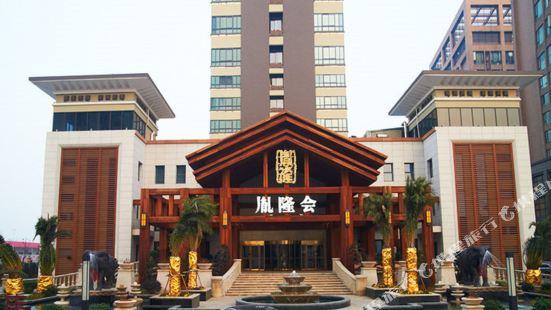 杭州胤隆會休閑主題酒店