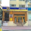 7天連鎖酒店(廣州世貿中心店)