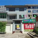 高平鴻薪旅館