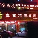 石阡皇嘉華假日酒店
