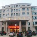 河南省工人溫泉療養院度假中心
