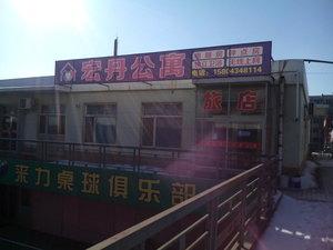 四平宏丹公寓