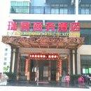 白沙瑞景商務酒店