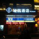 城品酒店(東陽南街廣場店)