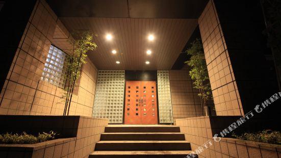 箱根強羅別邸今宵日式旅館