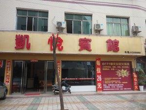 祁陽凱悅賓館