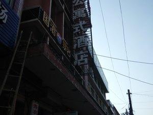 涇陽聯社公寓式酒店