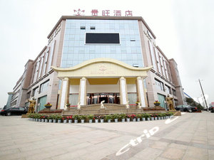 廣漢貴旺酒店