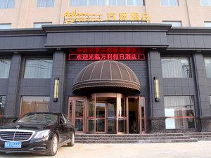 阜陽萬利假日酒店