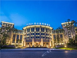 白山涵月樓酒店