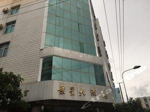 石屏景星大酒店