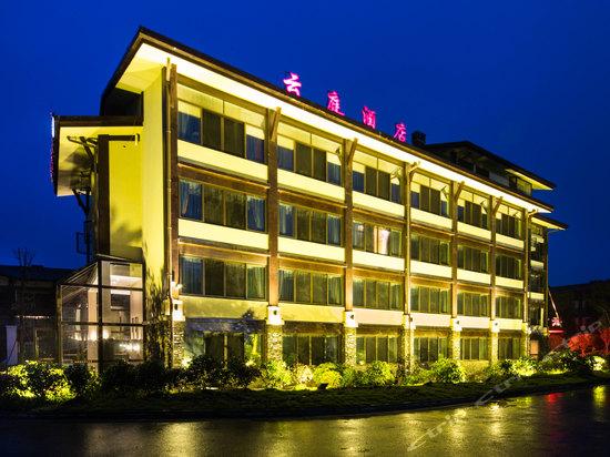 峨眉山七里坪云庭视频酒店刘强东假日别墅图片