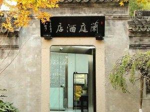 嘉興蘭庭酒店
