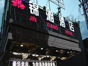 織金錦湘酒店