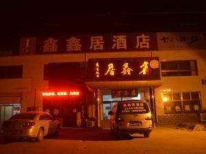 正定鑫鑫居酒店