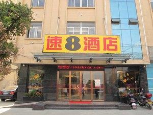 速8酒店(福清清昌大道店)