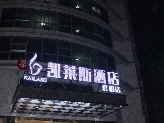 东方君悦大酒店地址_凯莱斯酒店(广丰君悦店)(原东方君悦酒店)外观