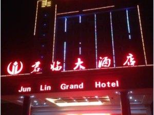 弋陽君臨國際大酒店