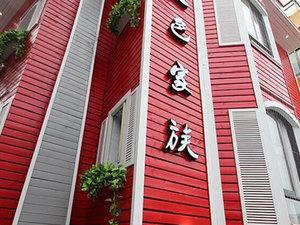 廈門紅色家族度假別墅