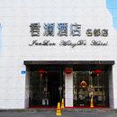 巴州君瀾酒店(庫爾勒名都店)