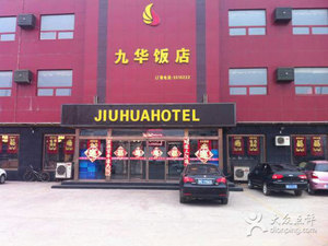 大城九華飯店