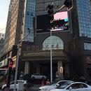 溫嶺明都國際大酒店